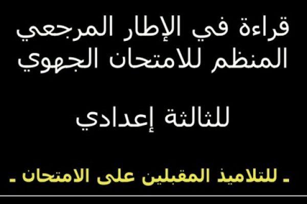 الاطار المرجعي للامتحان الجهوي للسنة الثالثة اعدادي/ذ. ابراهيم صريح