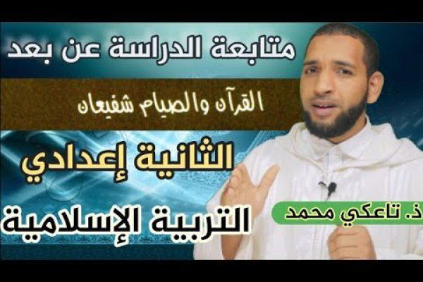 الاستجابة:القرآن والصيام يشفعان/ذ. محمد تاعكي