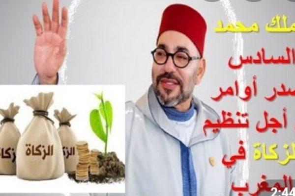 الملك محمد السادس يصدر أوامر من أجل تنظيم الزكاة في المغرب