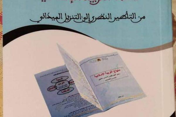 """جديد المكتبة التربوية:""""الأسس العامة للمنهاج الجديد لمادة التربية الإسلامية: من التأطير النظري إلى التنزيل الميداني"""