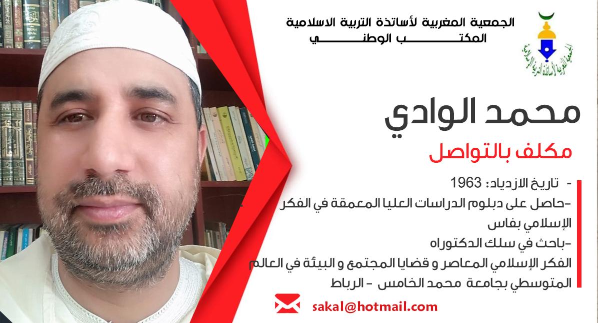 محمد الوادي