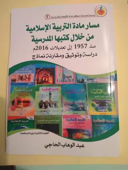 مسار مادة التربية الإسلامية