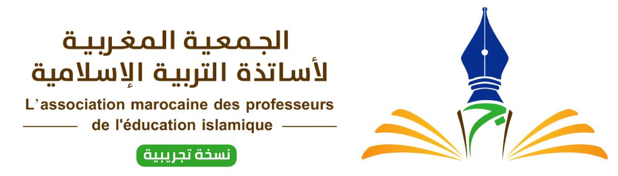 الجمعية المغربية لأساتذة التربية الإسلامية