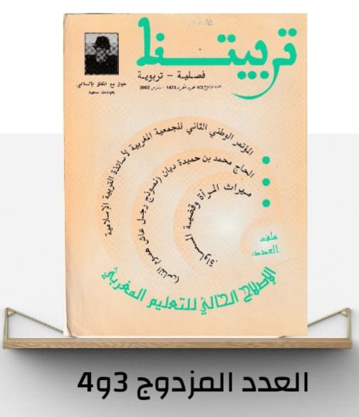 أرشيف المجلة-العدد 3-4