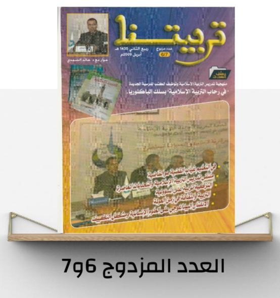 أرشيف المجلة-العدد 6-7