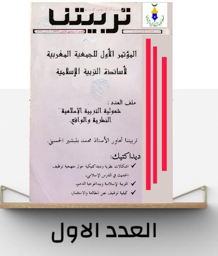 أرشيف المجلة-العدد 1